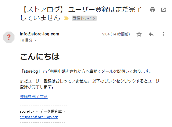 Activated mail3
